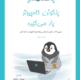 پنگوئن کامپیوتر یاد میگیره