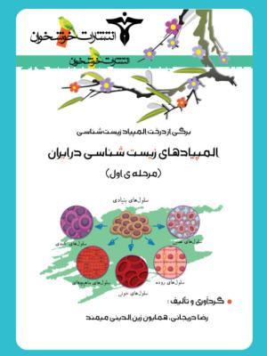 المپیاد زیستشناسی در ایران (مرحله اول)