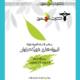 المپیادهای فیزیک در ایران (مرحله دوم)