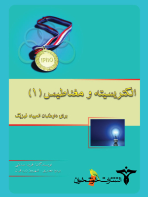 الکتریسیته و مغناطیس (1)