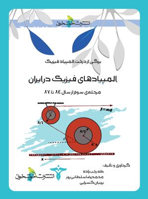 المپیادهای فیزیک در ایران (مرحله سوم)