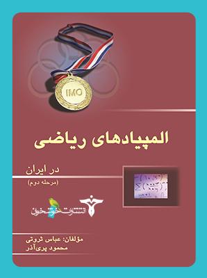 المپیادهای ریاضی در ایران (مرحله دوم)