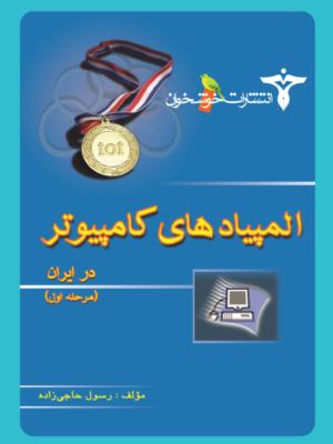 المپیادهای کامپیوتر در ایران (مرحله اول)
