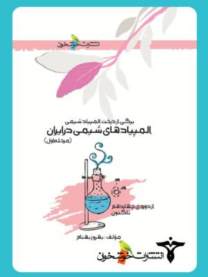 المپیادهای شیمی در ایران (مرحله اول)